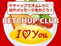 ケチャップクラブ